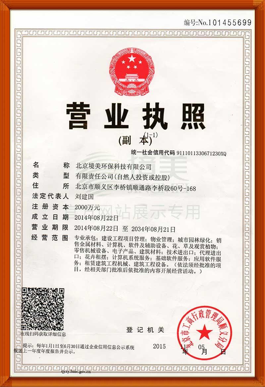境美环保营业执照